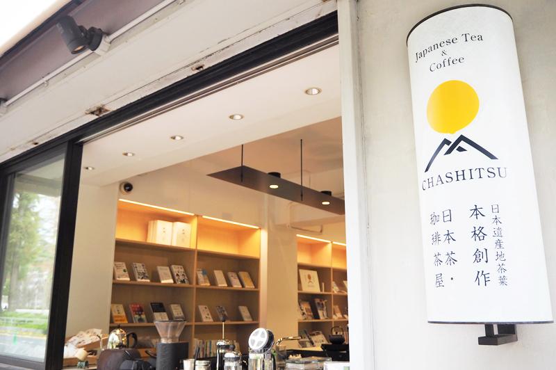 CHASHITSU Japanese Tea&Coffeenoの外観