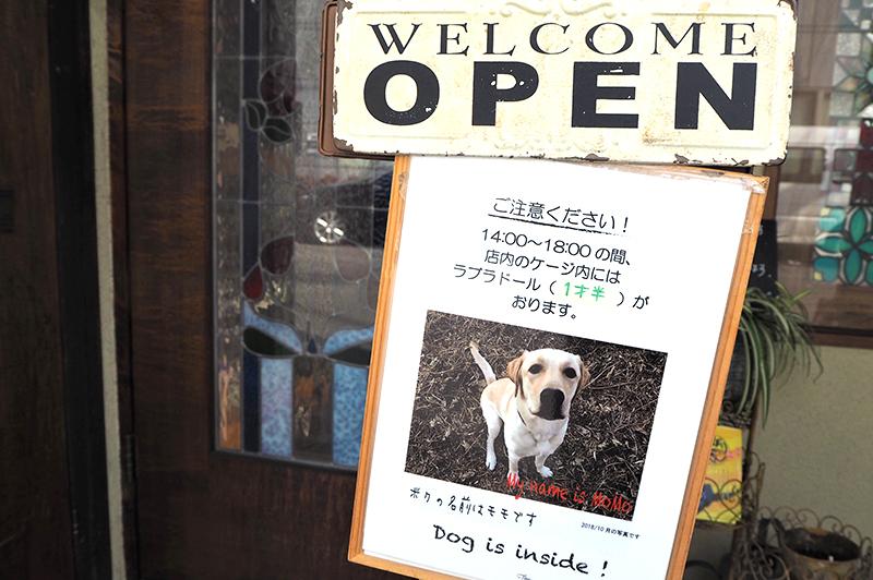 玄関にかけられた看板犬・ももちゃんの看板
