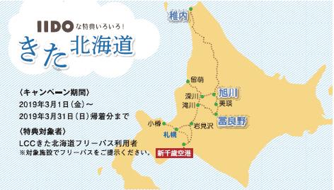 01-2_きた北海道マップ