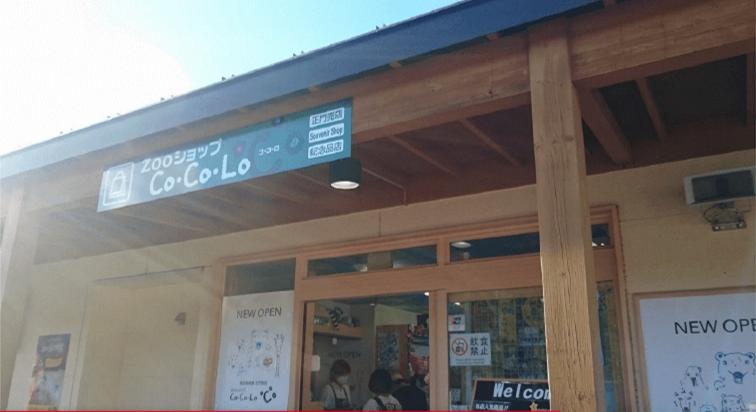 『旭山動物園』正門売店『Co.Co.Lo』で2,000円以上購入すると5%オフ(一部除外品あり)