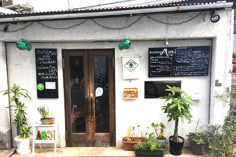 大阪・梅田『無国籍料理Aggi』の旬野菜をふんだんに使った日替わりランチが女性から大人気