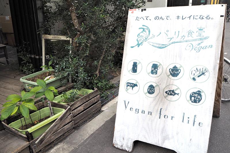 自然派志向な人が集う、四ツ橋のヴィーガンカフェ『しぜんバル パプリカ食堂Vegan』で、体の中から…