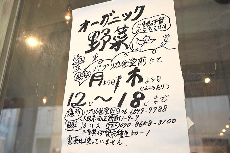 オーガニック野菜の店頭販売