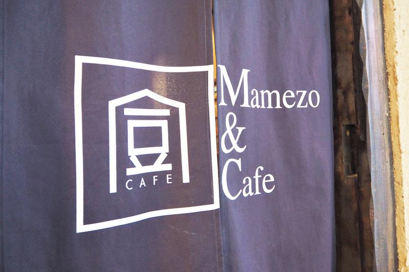 Mamezo&Cafe 中之島店ののれん