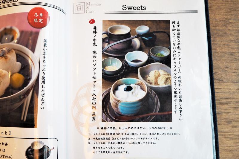 森林ノ牛乳 味わいソフトセットのメニュー写真