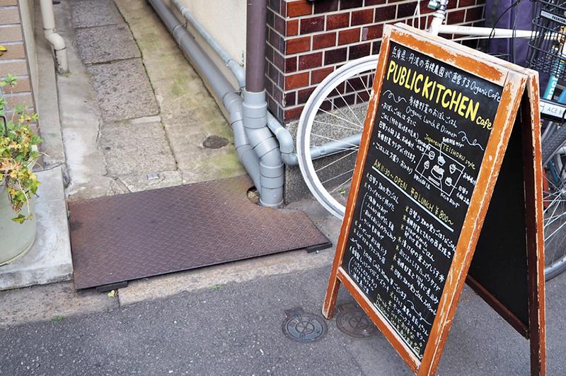 パブリックキッチン入口目印の看板