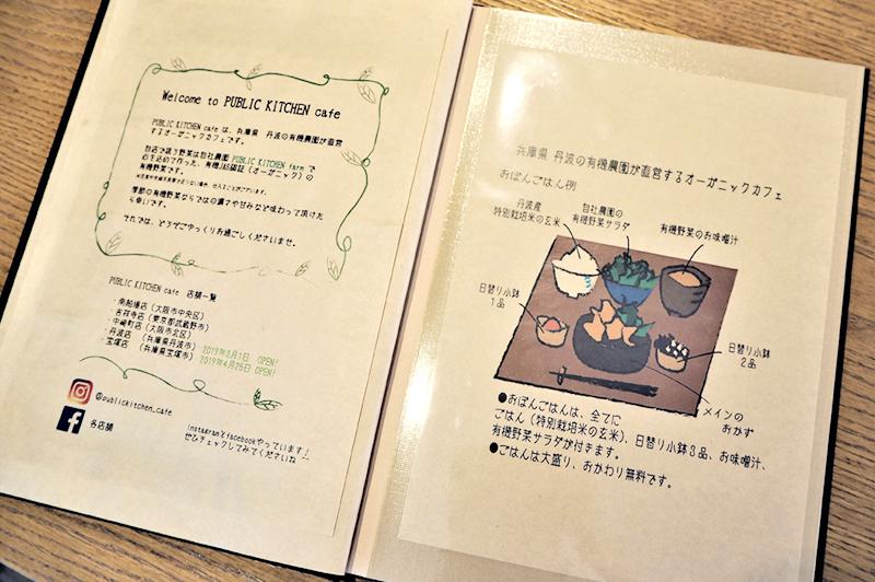 Public Kitchen 中崎町のメニュー
