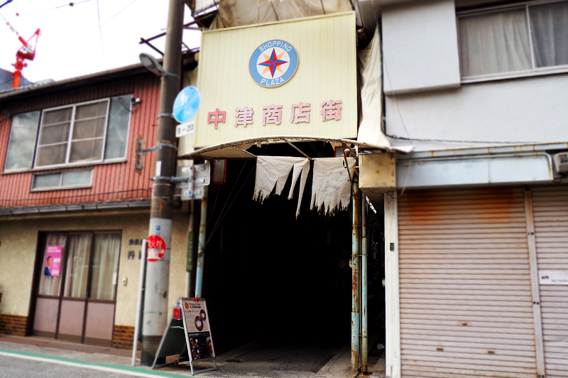 中津商店街の入口