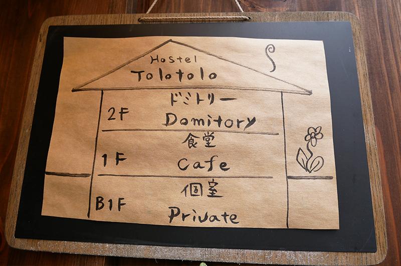 とろとろ食堂のフロア紹介