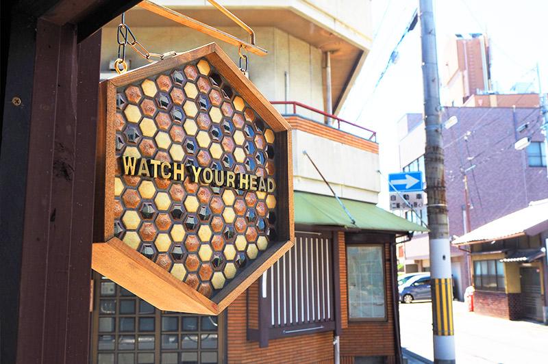 京都・『梅小路公園』近く『蜂蜜カフェ WATCH YOUR HEAD』で、蜂蜜入りドリンクやマフィ…