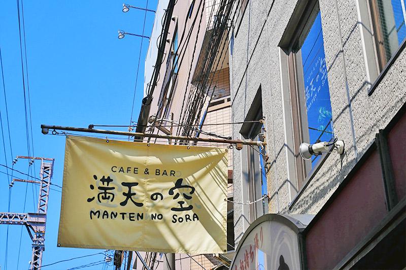 CAFE & BAR 満天の空ののぼり旗