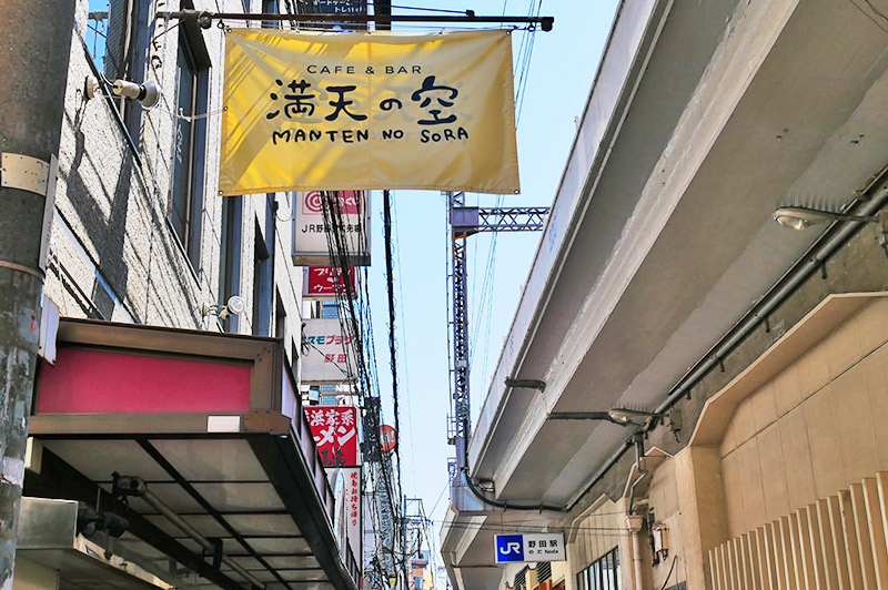 JR野田駅とのぼり旗