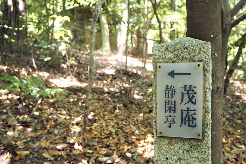 茂庵のサイン