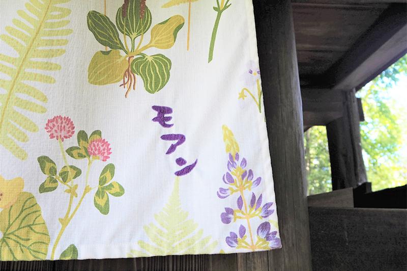 茂庵の暖簾