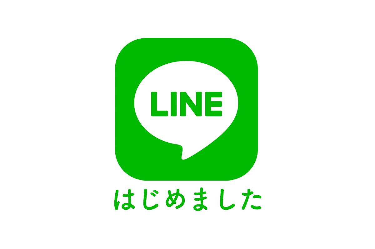 【公式】LINEはじめました!友だちになって最新情報をGETしよう