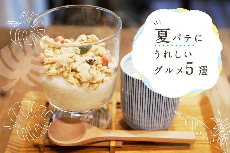 【梅田特集】夏バテにうれしい梅田周辺のグルメ5選!