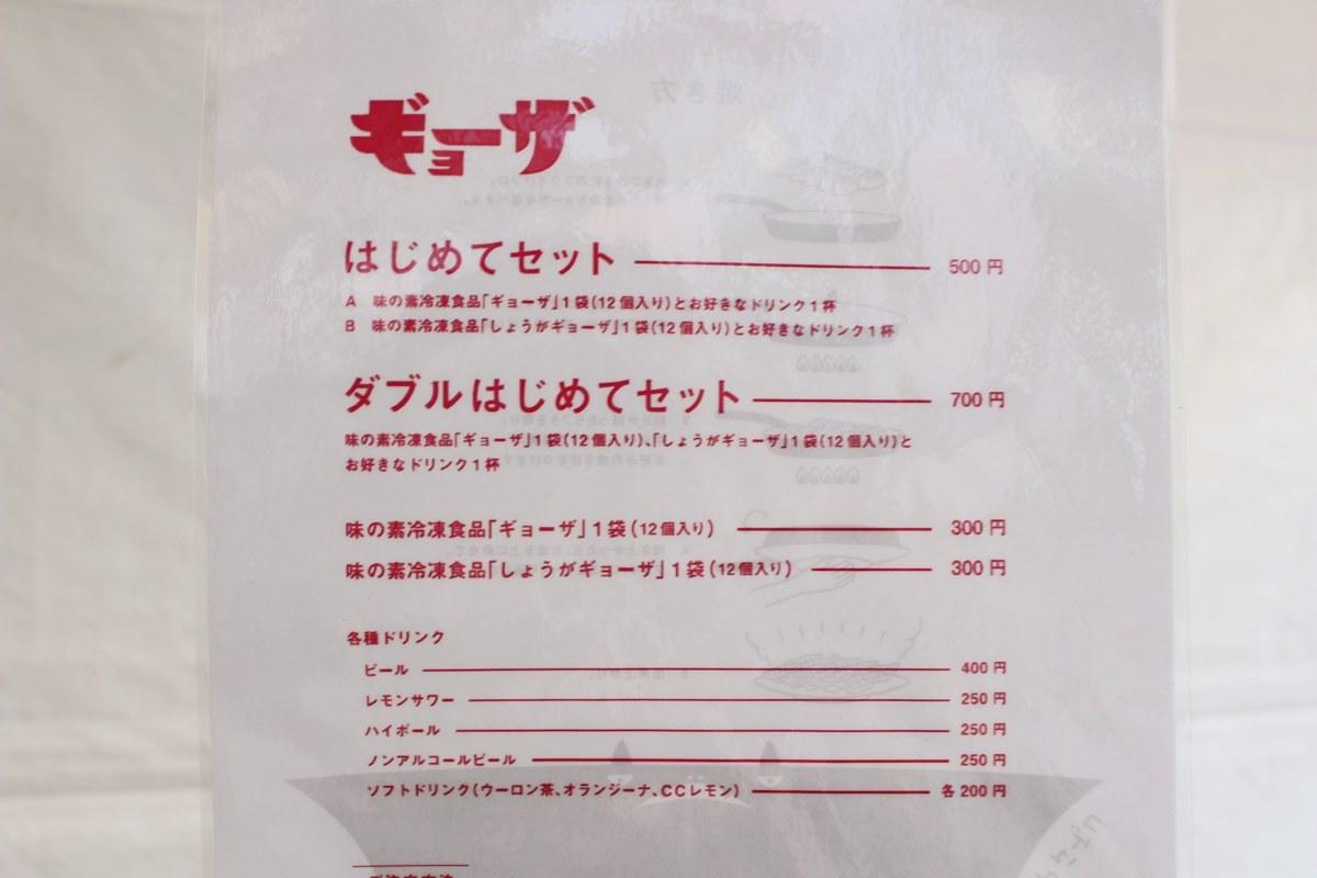 ajinomoto-03