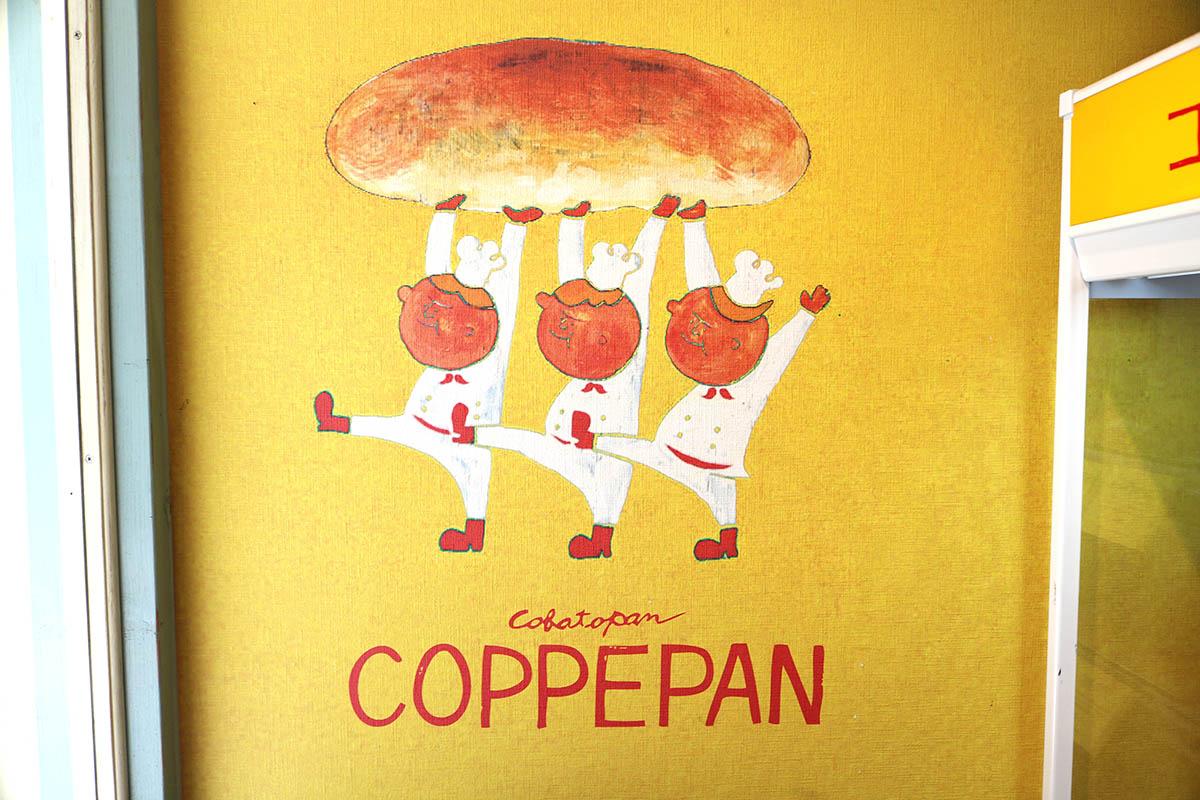 【天満橋】『コバトパン工場』で、レトロなコッペパンを味わう!
