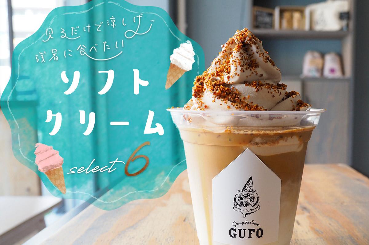 【特集】見るだけで涼しげ〜残暑に食べたいソフトクリーム6選