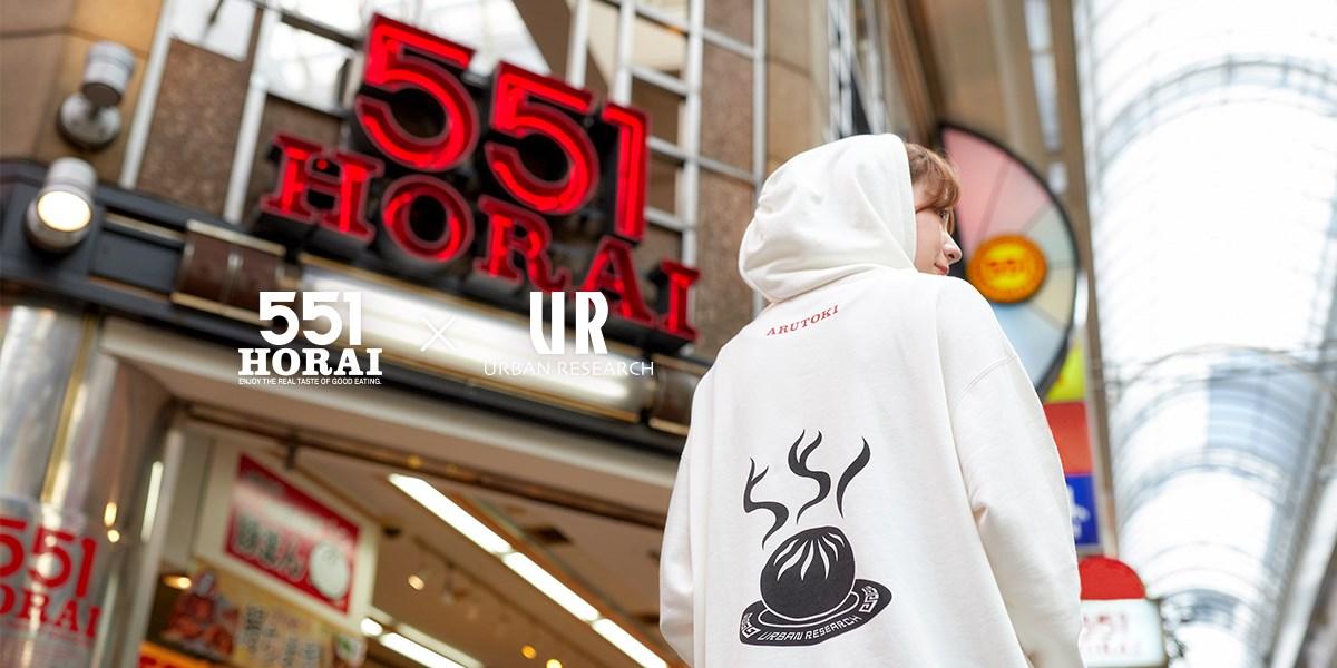 『551 蓬莱』と『アーバンリサーチ(URBAN RESEARCH)』がある時~!大阪マインドを包んだコラボアイテム「豚まんフードスウェット」登場!