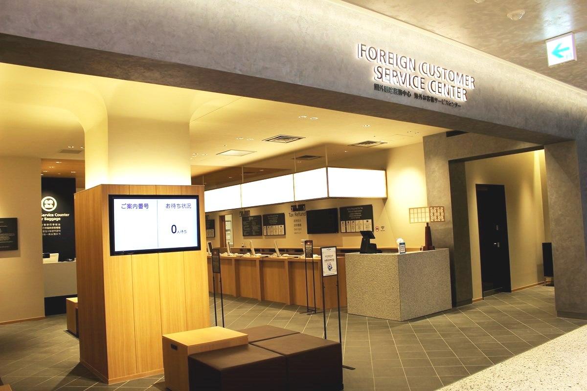 『海外お客様サービスセンター』(免税カウンター、手荷物一時預かり、観光案内)