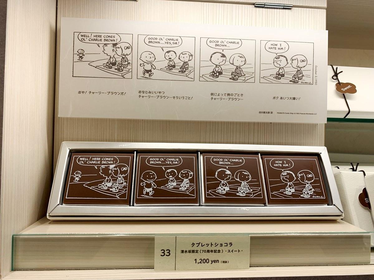「タブレットショコラ 清水坂限定」(1,200円)