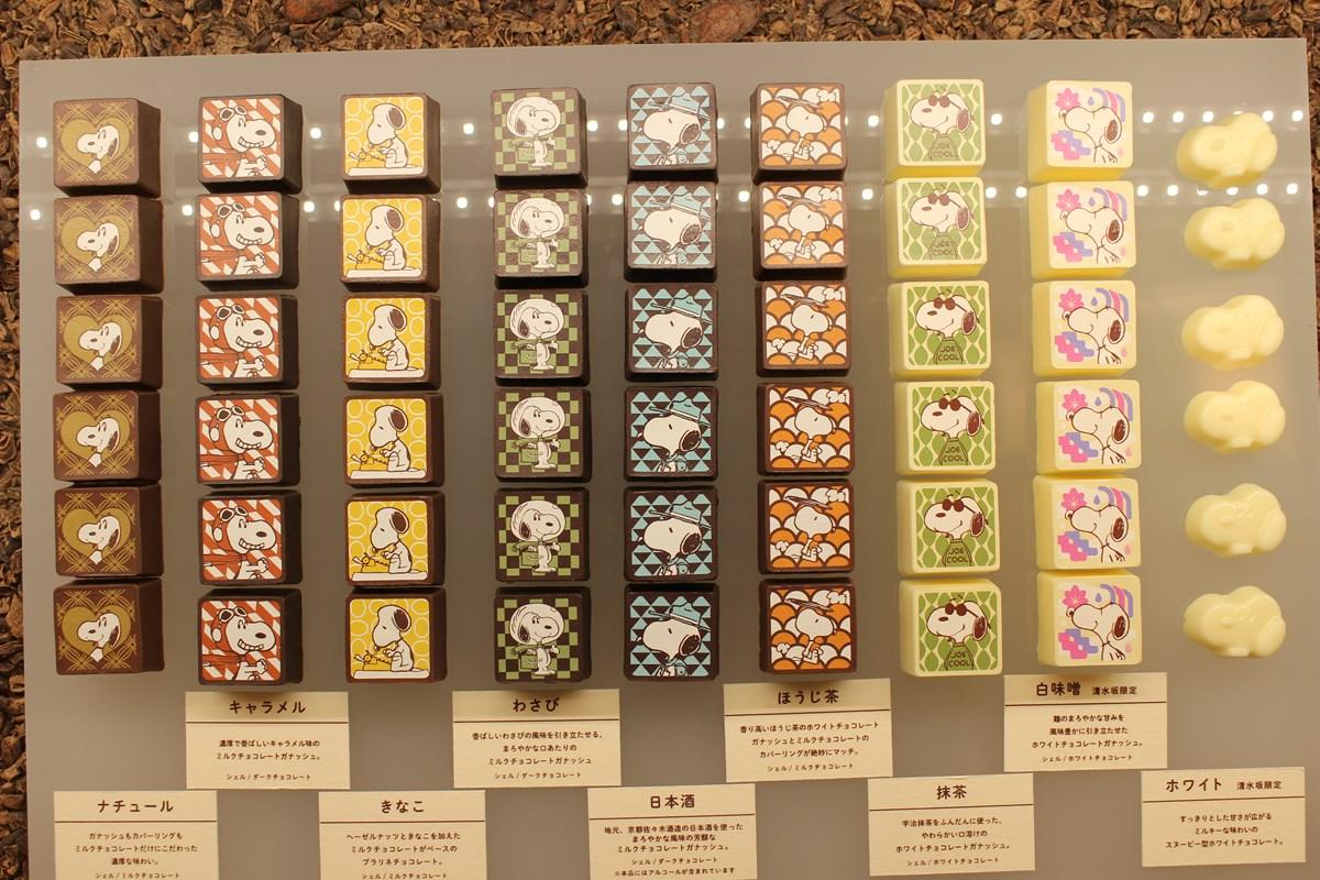 『清水坂』で販売される「ボンボンショコラ」。