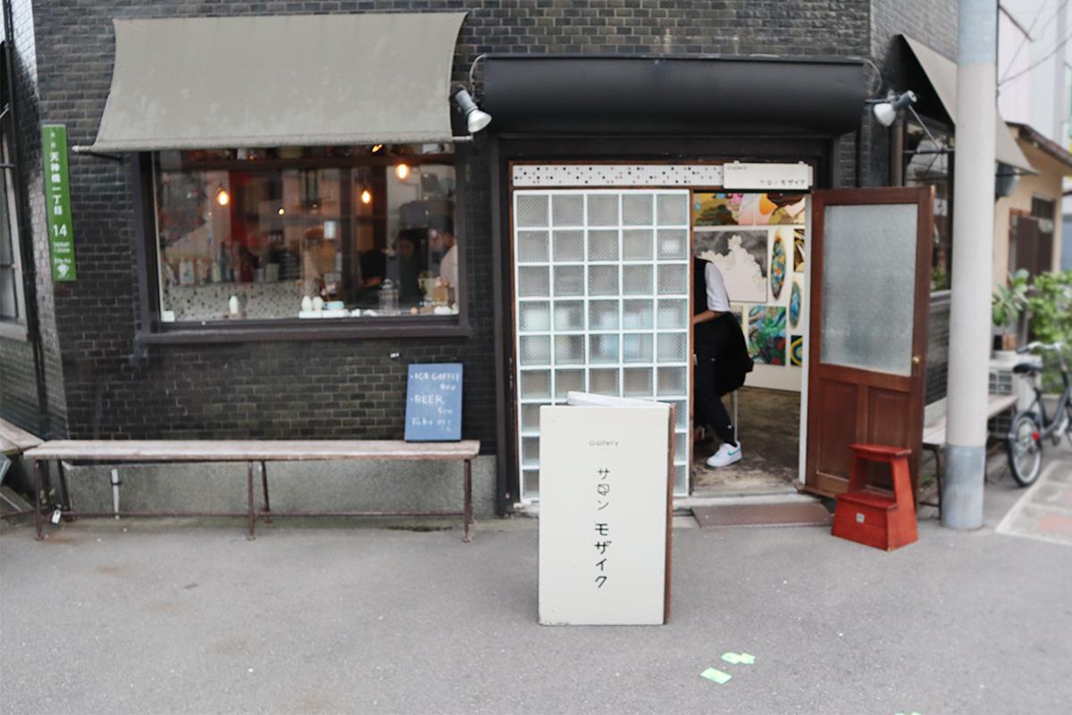 ギャラリー&カフェ『サロンモザイク』の外観