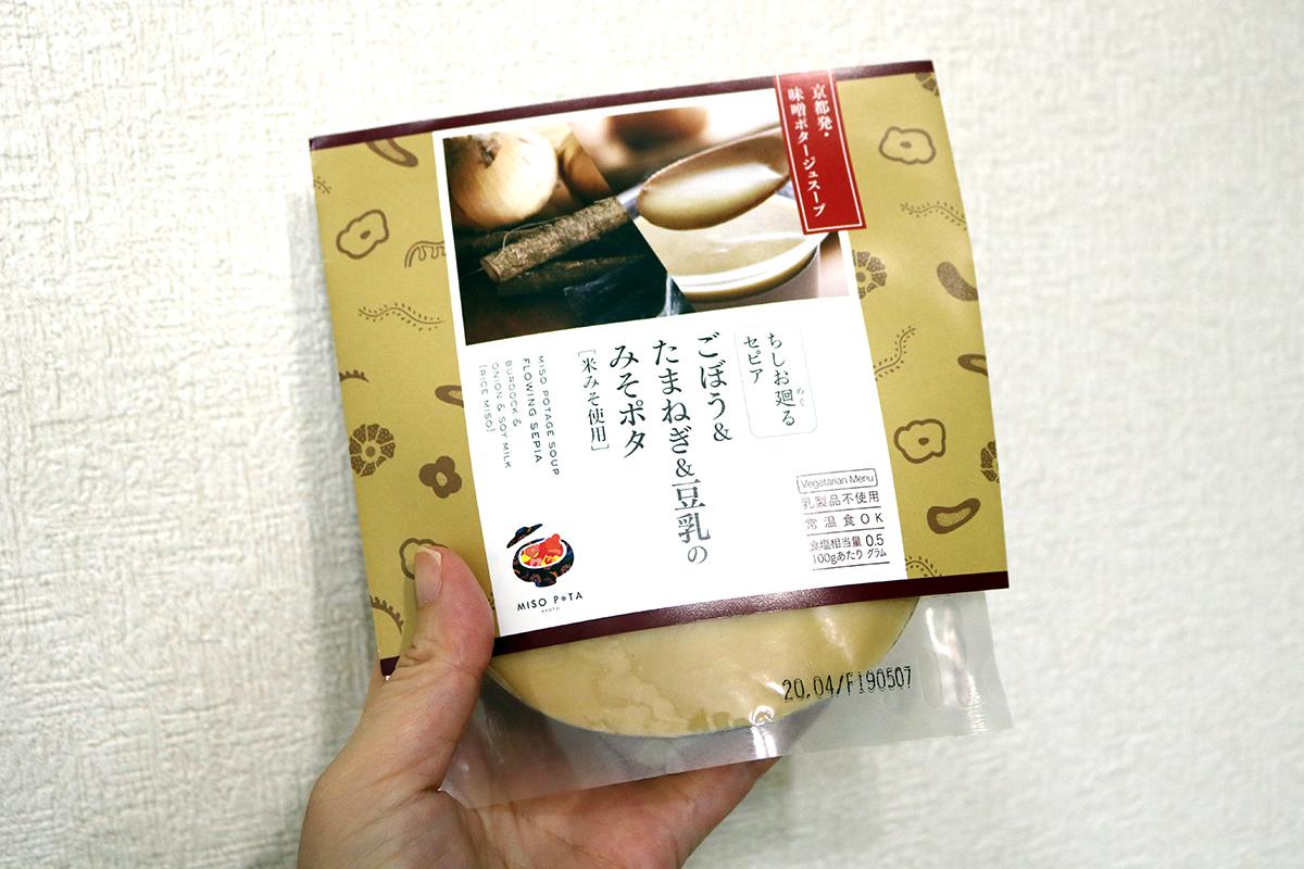 お店のスタッフのオススメは「ちしお廻るセピア」(550円)。200g入りのパウチは、小さなお椀なら2人前
