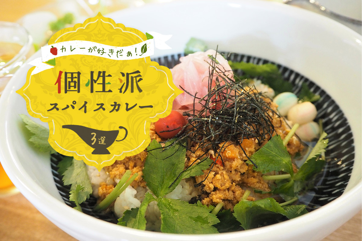 【特集】カレーが好きだぁ!関西の「個性派スパイスカレー」3選!