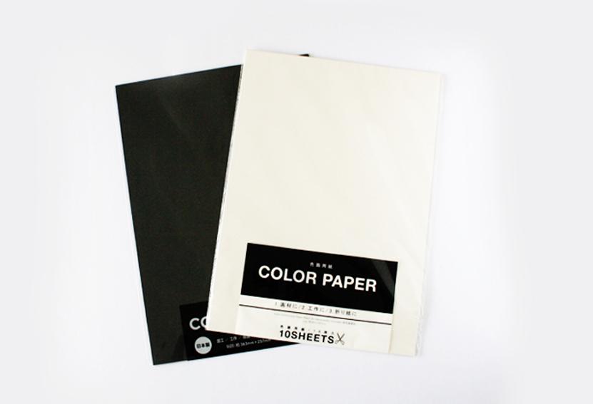 ブックカバーの作り方に使う画用紙