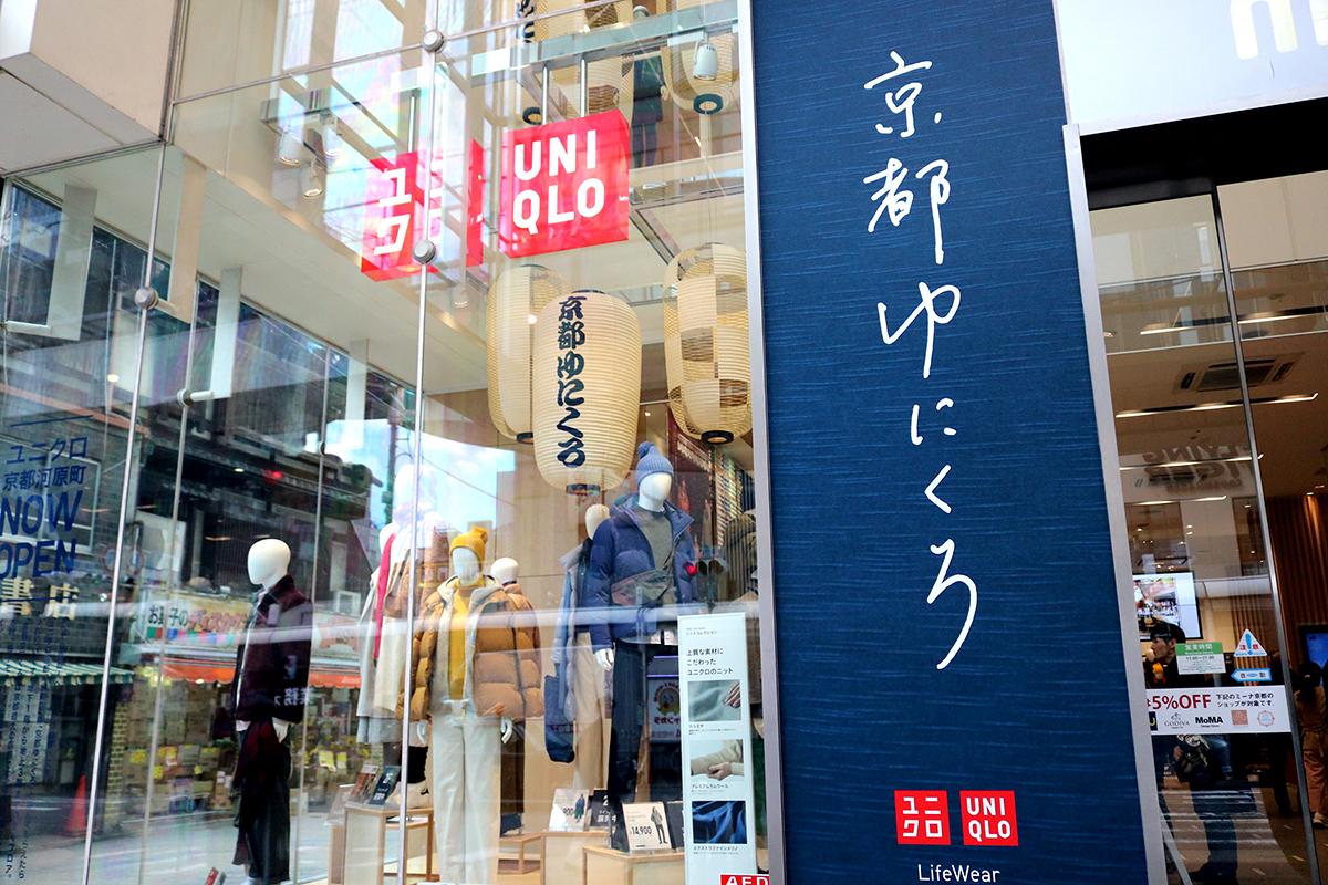 【河原町】京町家をイメージした『京都ゆにくろ』。関西初登場オリジナル「UT」も販売!