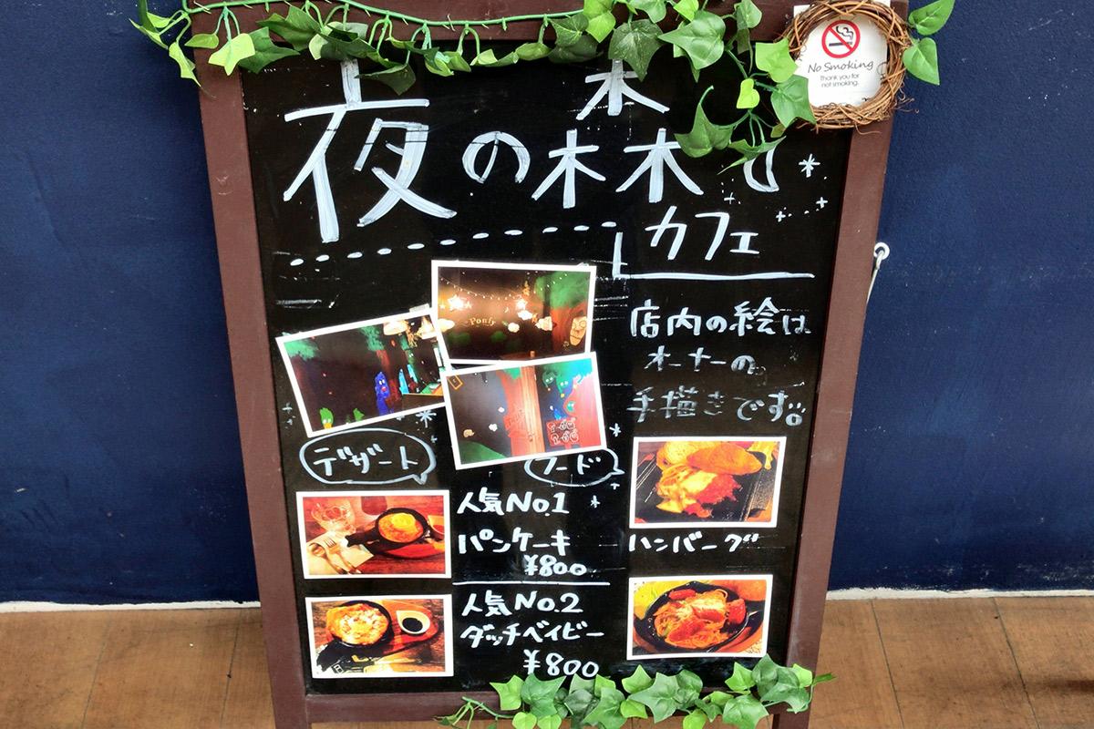森のオーブンカフェPonfyのメニュー看板