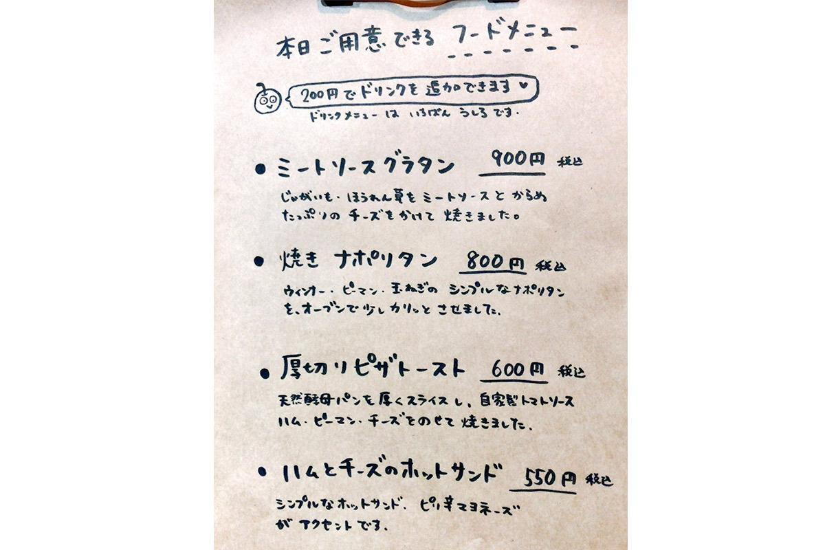 フードメニュー表