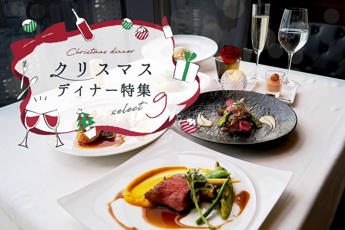 【特集】定番~穴場まで!大阪のクリスマスデートにオススメのディナー9選