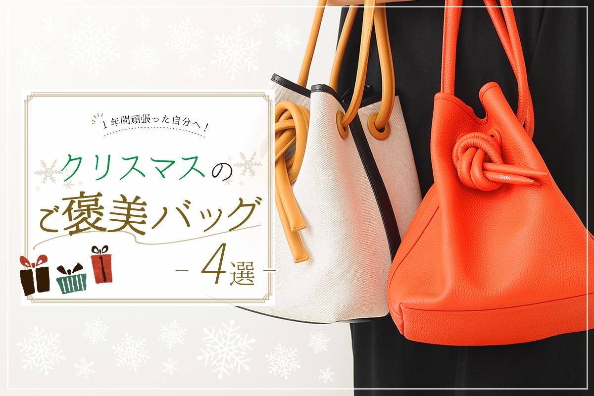 【特集】ご褒美バッグが欲しい!クリスマスに自分に贈る大人女子のオススメブランド4選