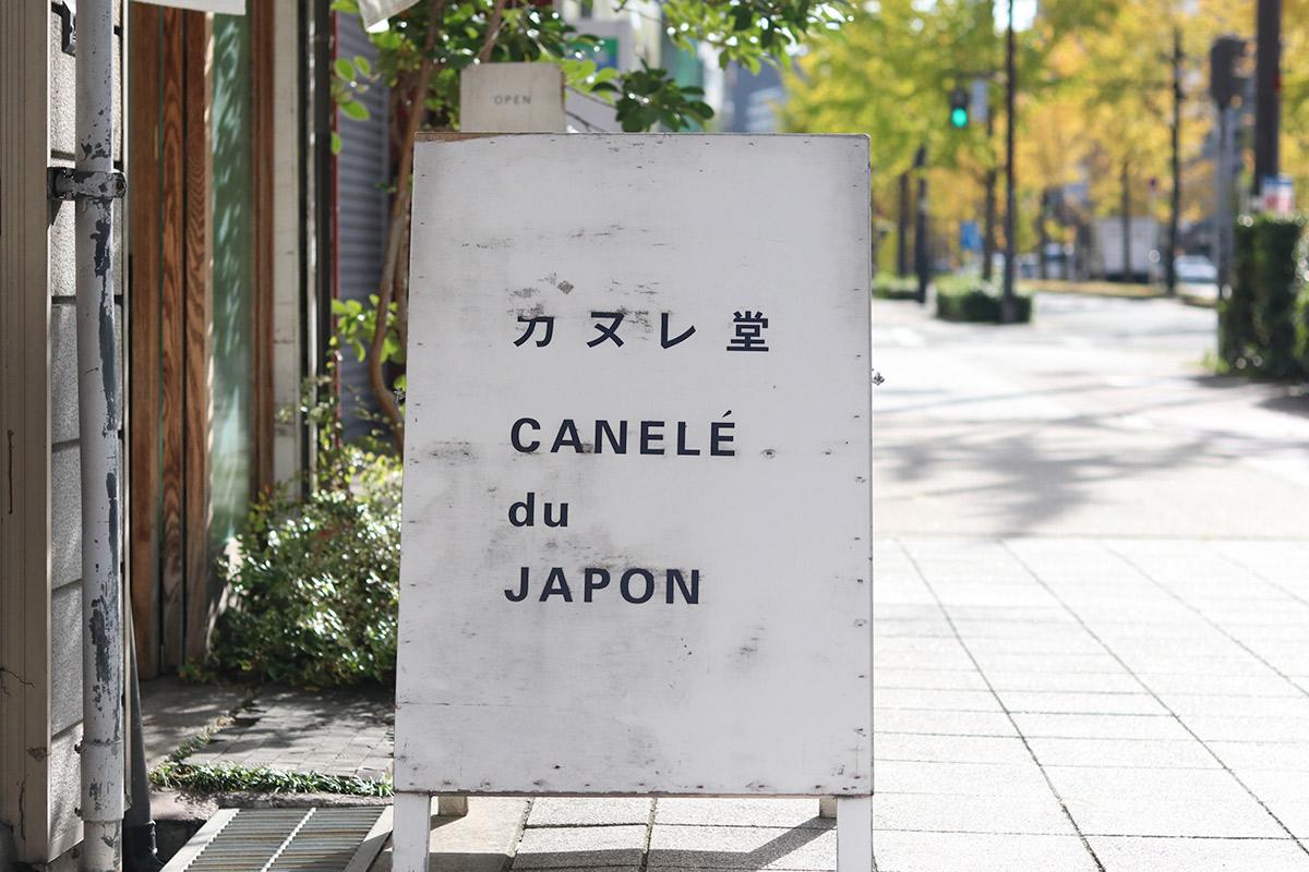 『カヌレ堂 CANELÉ du JAPON 桜川店』の看板