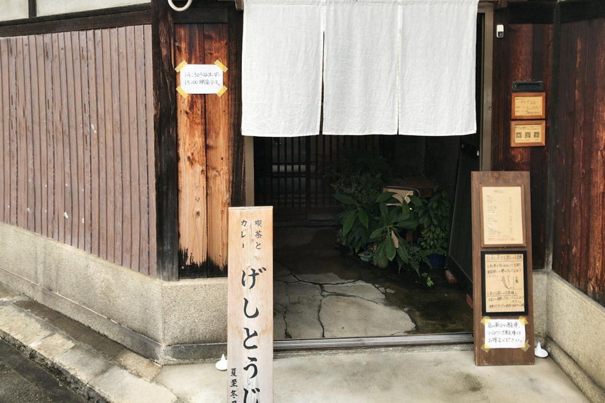 『げしとうじ』の玄関