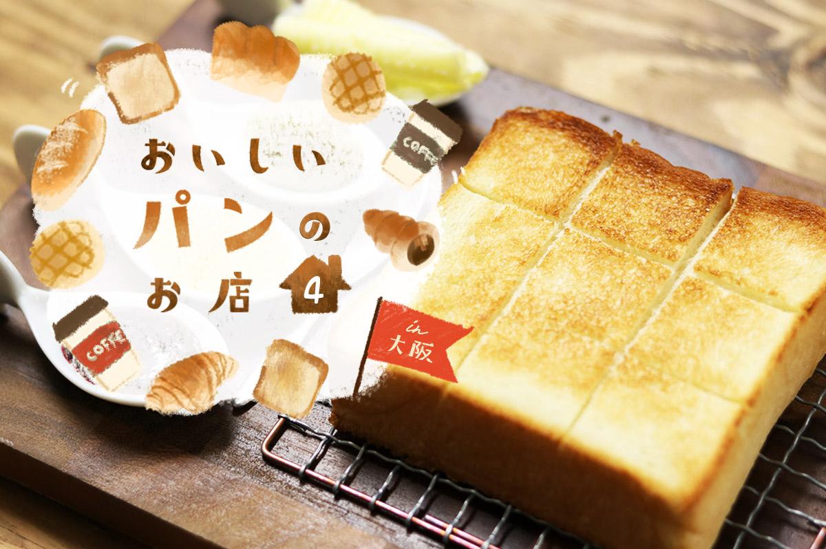 【特集】2020年も食べたい!大阪のおいしいパンのお店4選