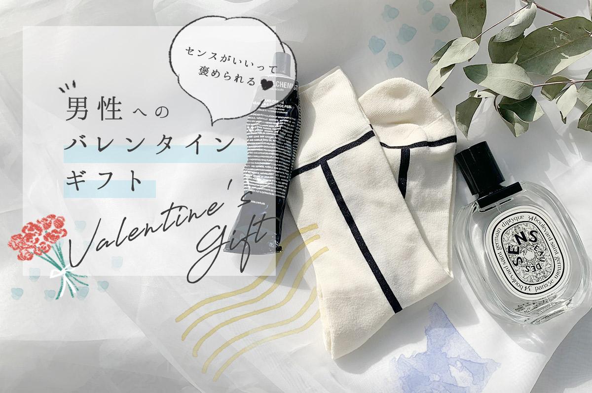 【特集】チョコ以外のおしゃれなバレンタインプレゼント11選♡彼氏や上司に!
