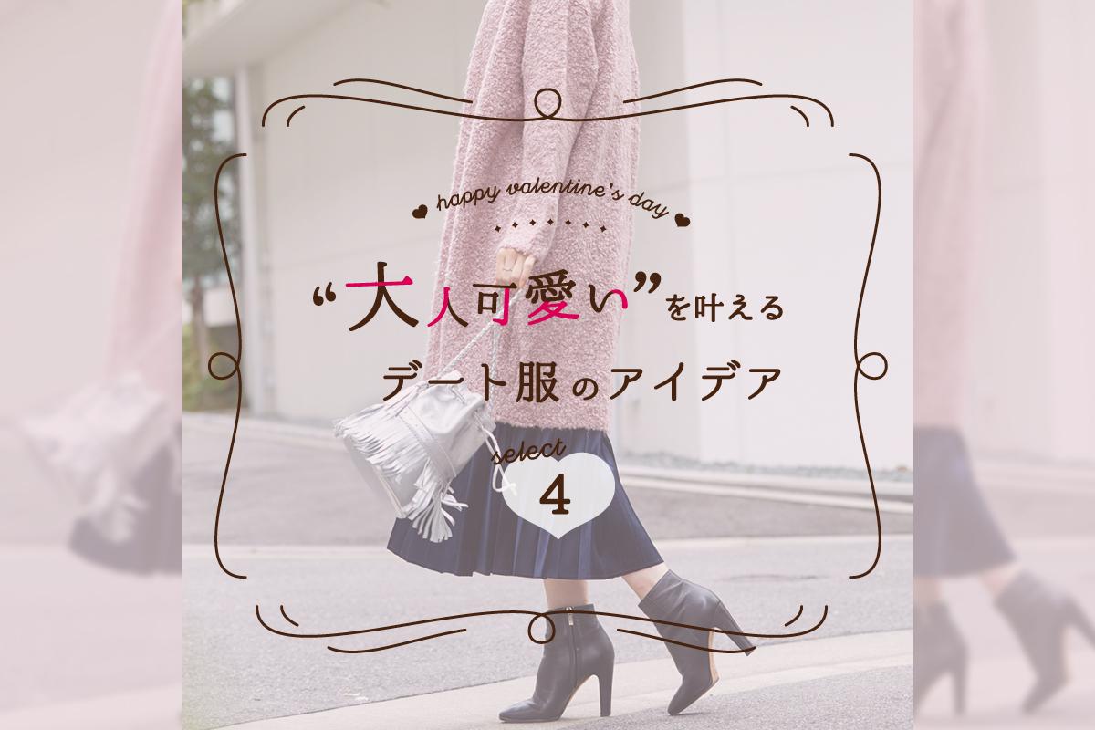 【特集】バレンタインのデート服を可愛く見せたい!大人可愛いコーデを叶えるアイデア4選
