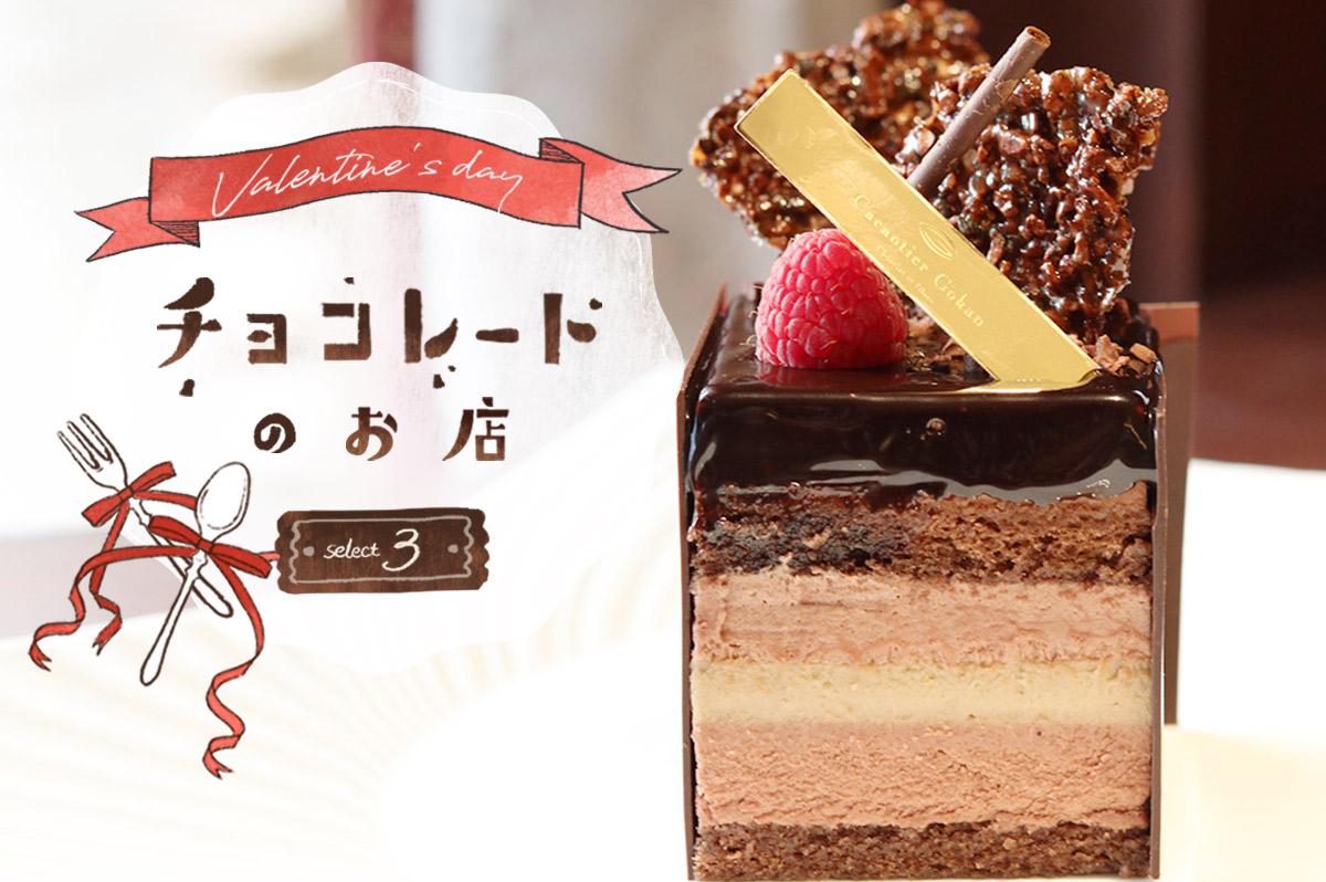 【特集】大阪でバレンタインデートにオススメのチョコレート専門店3選!
