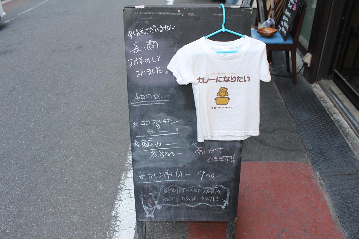 『マガリヤナガシマ』のTシャツ