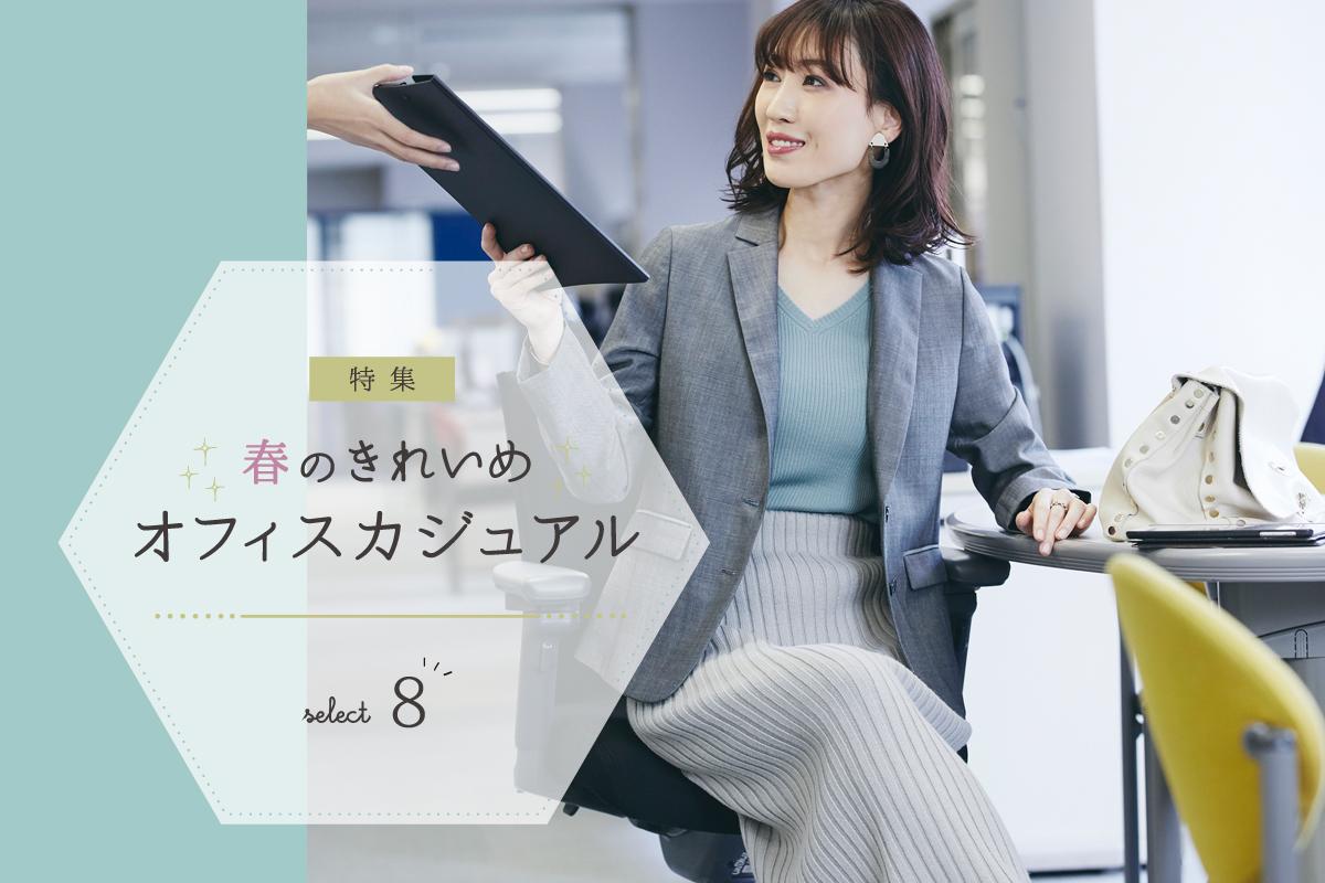 【特集】毎日のオフィスカジュアルの参考に♡30代のきれいめ春コーデ8選