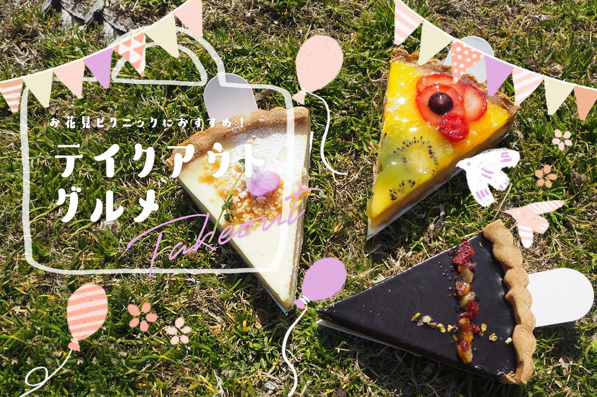 【特集】大阪でお花見ピクニックにおすすめのテイクアウトグルメ18選