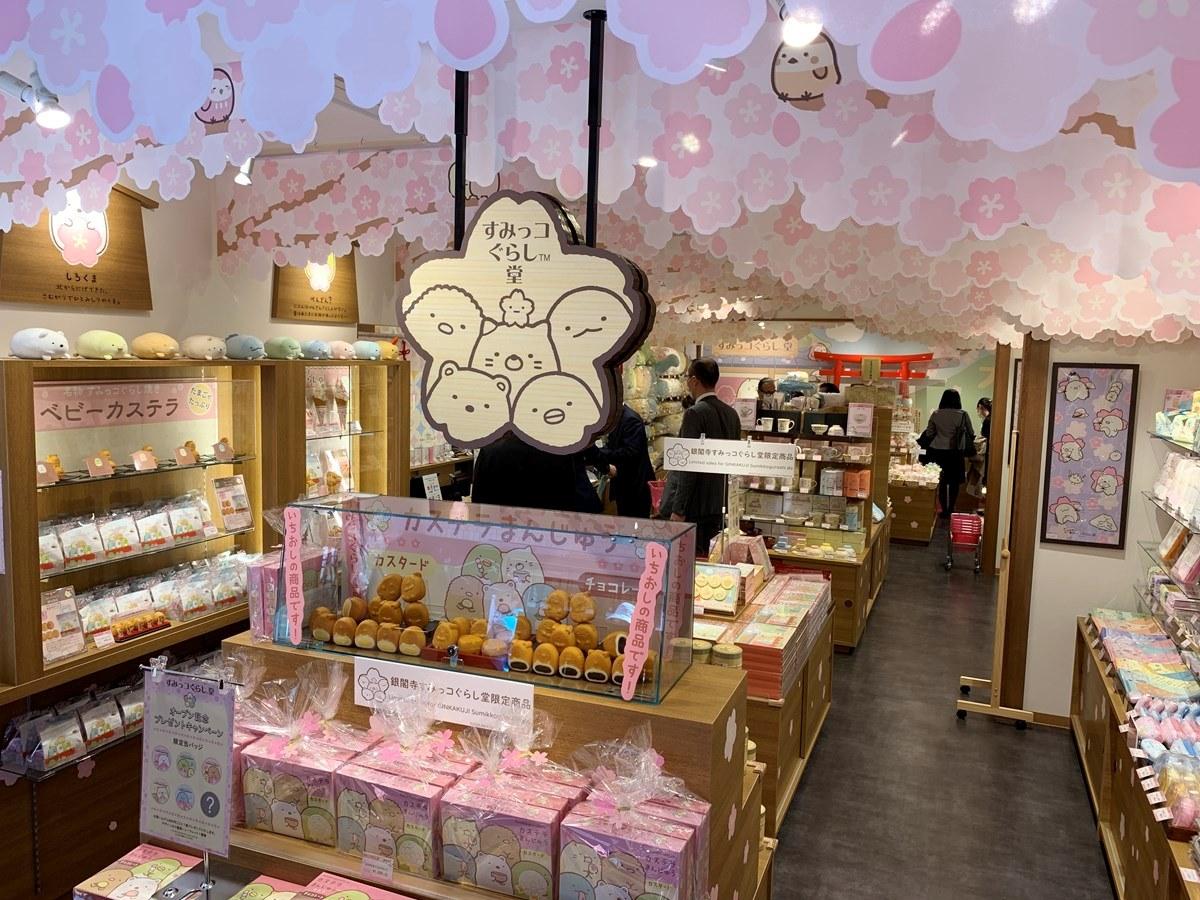 【京都 銀閣寺】テーマは「桜×すみっコぐらし」!3月19日『銀閣寺すみっコぐらし堂』オープン