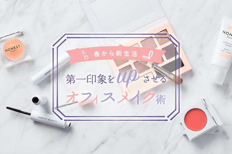 【特集】春から新生活!第一印象をアップさせるオフィスメイク術