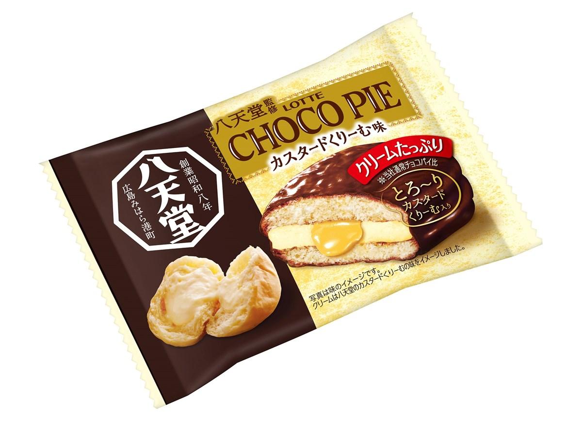 『ロッテ』が『八天堂』と初コラボ!おうち時間のお供に限定「チョコパイ」と「カスタードケーキ」はいか…
