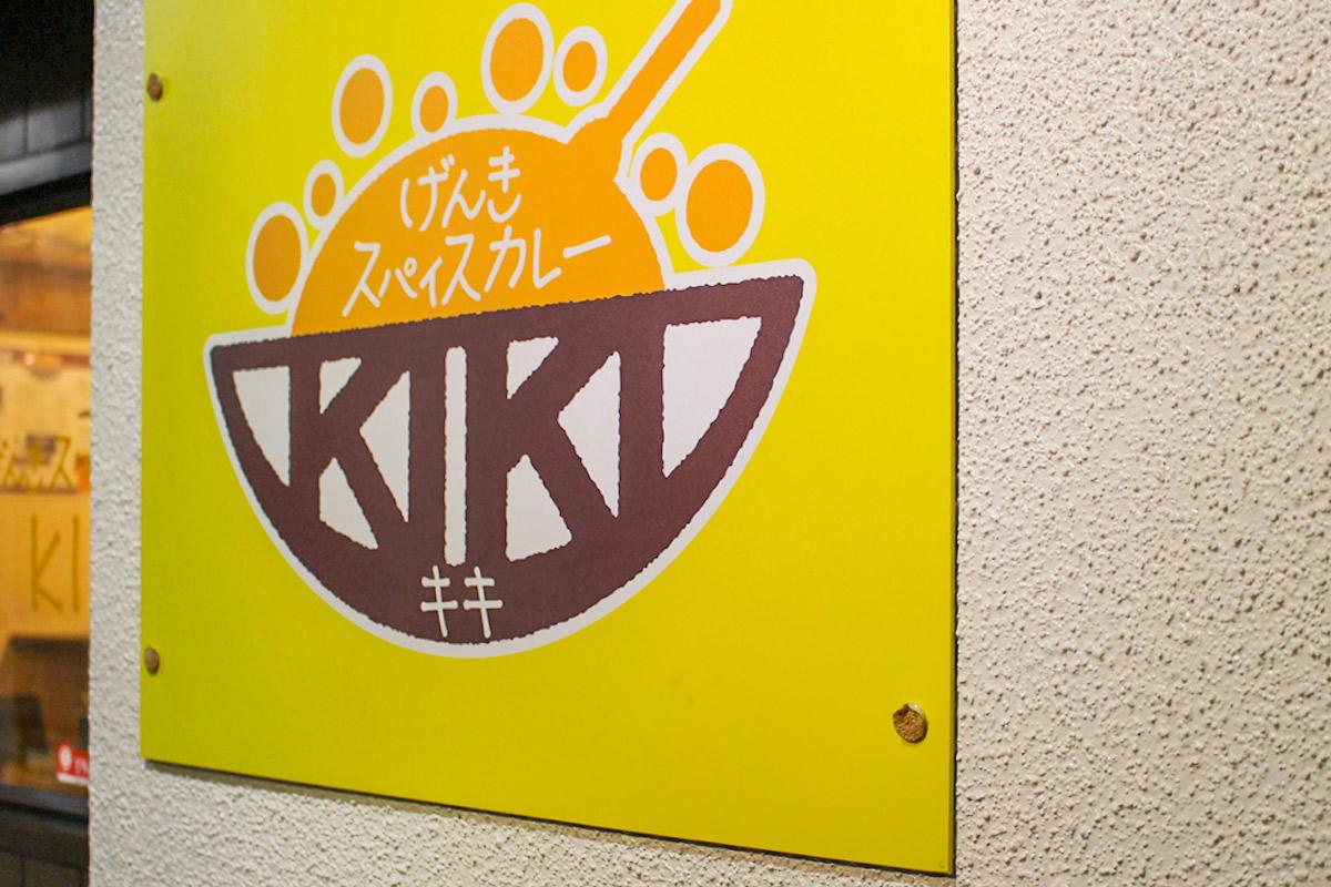 げんきスパイスカレー KIKIの看板