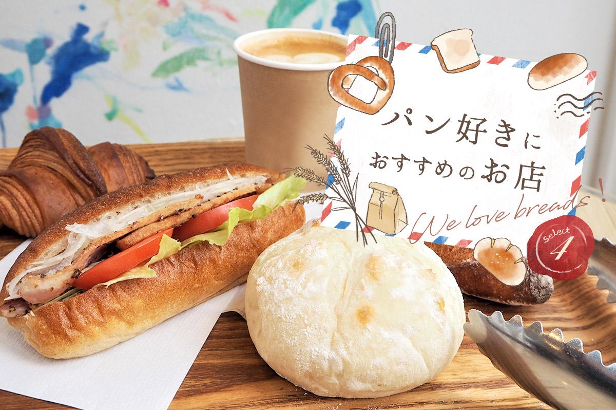 【大阪】4月12日はパン記念日!パン好きにオススメのお店4選